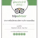 TripAdvisor Certificate of Excellence 2015 Thai language